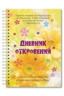 """Блокнот """"Дневник откровений"""""""