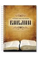 """Блокнот """"Тетрадь для изучения Библии"""""""