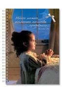"""Тетрадь """"Много может усиленная молитва праведного"""""""