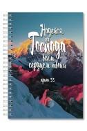 """Тетрадь """"Надейся на Господа всем сердцем твоим"""""""