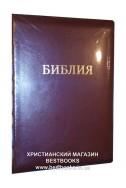 Библия на русском языке. (Артикул РС 417)