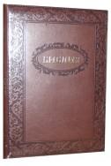 Библия. Артикул РБ 506