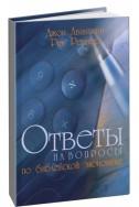 Ответы на вопросы по библейской экономике (Автор: Джон Аванзини, Рик Реннер)