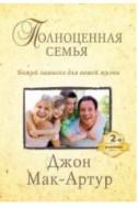 Полноценная семья: Божий план для вашей семьи. (Автор: Джон Мак-Артур)