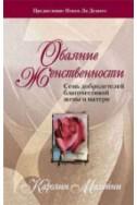 Обаяние женственности. Семь добродетелей благочестивой жены и матери. (Автор: Каролин Махейни)