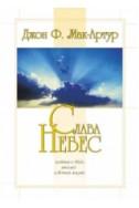 Слава Небес: истина о Небе, ангелах и вечной жизни. (Автор: Джон Мак-Артур)