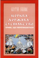 Церковь, государство, общество. (на украинском языке). (Автор: Сергей Балюк)