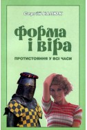 Форма и вера (на украинском языке). (Автор: Сергей Балюк)
