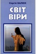 Мир веры. (Світ віри) (на украинском языке). (Автор: Сергей Балюк)
