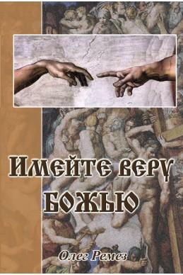 Имейте веру Божью. (Автор: Олег Ремез)