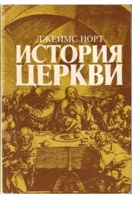 История церкви. (Автор: Джеймс Норт)