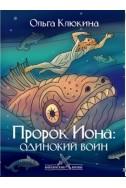 Пророк Иона: одинокий воин. (Автор: Ольга Клюкина)