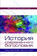 ИСТОРИЯ СОВРЕМЕННОГО БОГОСЛОВИЯ. (Автор: Дмитрий Бинцаровский)