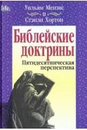Библейские доктрины. Пятидесятническая перспектива. (Автор: Уильям Мензис и Стенли Хортон)