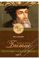 Комментарии на книги Моисея: Бытие (книга 1) (Автор: Жан Кальвин)