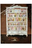 Книжный шкаф леди. (Автор: Юлианна Караман)