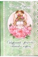 Старинный рецепт свадебного пирога (Автор: Юлианна Караман)