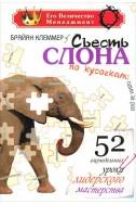 Съесть слона по кусочкам: один за раз. (Автор: Брайн Клеммер)