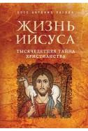 Жизнь Иисуса. Тысячелетняя тайна христианства. (Автор: Хосе Антонио Пагола)