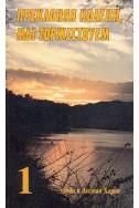 Преклоняя Колени, Мы Торжествуем, книга 1. (Автор: Эдвин и Лилиан Харви)