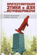Протестантская этика и дух остмодернизма. (Автор: Владислав Бачинин, Михаил Черенков)