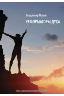 Реформаторы духа. (Автор: Владимир Попов)