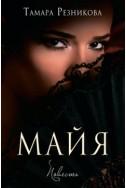 Майя. (Автор: Тамара Резникова)