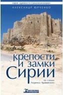 Крепости и замки Сирии эпохи крестовых походов. (Автор: Александр Юрченко)