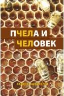 Пчела и Человек. (Автор: Галина Аджигирей)