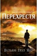 Перехрестя. (Автор: Вильям Пол Янг) (книга на украинском языке)