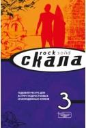 СКАЛА (книга 3) (Годовой ресурс для встреч подростковых и молодежных клубов)