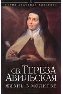 Жизнь в молитве. Св. Тереза Авильская (Автор: Тереза Авильская)