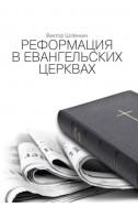 Реформация в евангельских церквах. (Автор: Виктор Шленкин)
