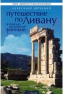 Путешествие по Ливану: в поисках загадочной Финикии Александр Юрченко