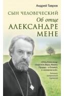 Сын человеческий: Об отце Александре Мене. (Автор: Андрей Тавров)