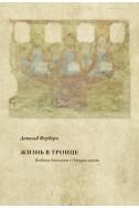 Жизнь в Троице. Введение в богословие с Отцами церкви. (Автор: Дональд Ферберн)