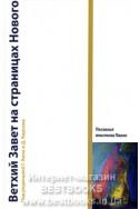 Ветхий Завет на страницах Нового. В 4-х томах.  Том IV. Послания апостола Павла (Автор: Г. К. Бил и Д. А. Карсон)