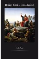Новый Завет и народ Божий. Христианские истоки и вопрос о Боге. (Автор: Николас Том Райт)