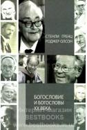 Богословие и богословы XX века. (Автор: Стенли Гренц и Роджер Олсон)