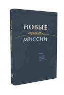 Новые горизонты миссии. (Автор: П. Пеннер, В. Убейволк, И. Русин, Р. Загидулин)