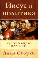 Иисус и политика. Противостояние властей. (Автор: Алан Сторки)