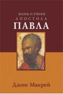 Жизнь и учение апостола Павла. (Автор: Джон Макрей)