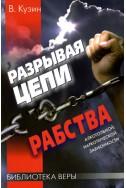 Разрывая цепи рабства. (Автор: Василий Кузин)