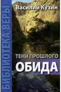 Тени прошлого: ОБИДА. (Автор: Василий Кузин)