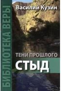Тени прошлого: СТЫД. (Автор: Василий Кузин)