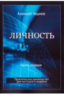 Личность, идея, система. (1 часть: ЛИЧНОСТЬ) (Автор: Алексей Ледяев)