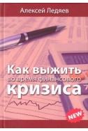 Как выжить во времена финансового кризиса. (Автор: Алексей Ледяев)