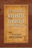 Толкование книги Притч Соломона. (Автор: Чарльз Бриджес)