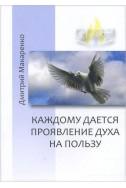 Каждому дается проявление Духа на пользу. (Автор: Дмитрий Макаренко)