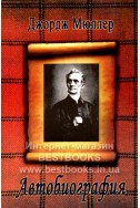 Автобиография Джорджа Мюллера. (Автор: Джордж Мюллер)